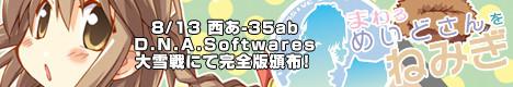 f:id:dnasoftwares:20060718083754j:plain