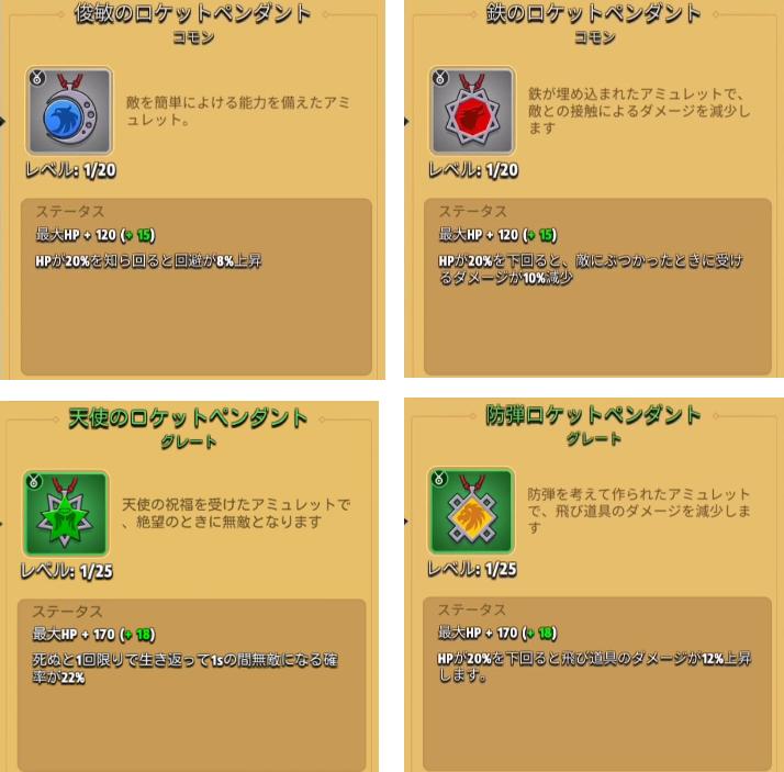 集め アーチャー 伝説 武器
