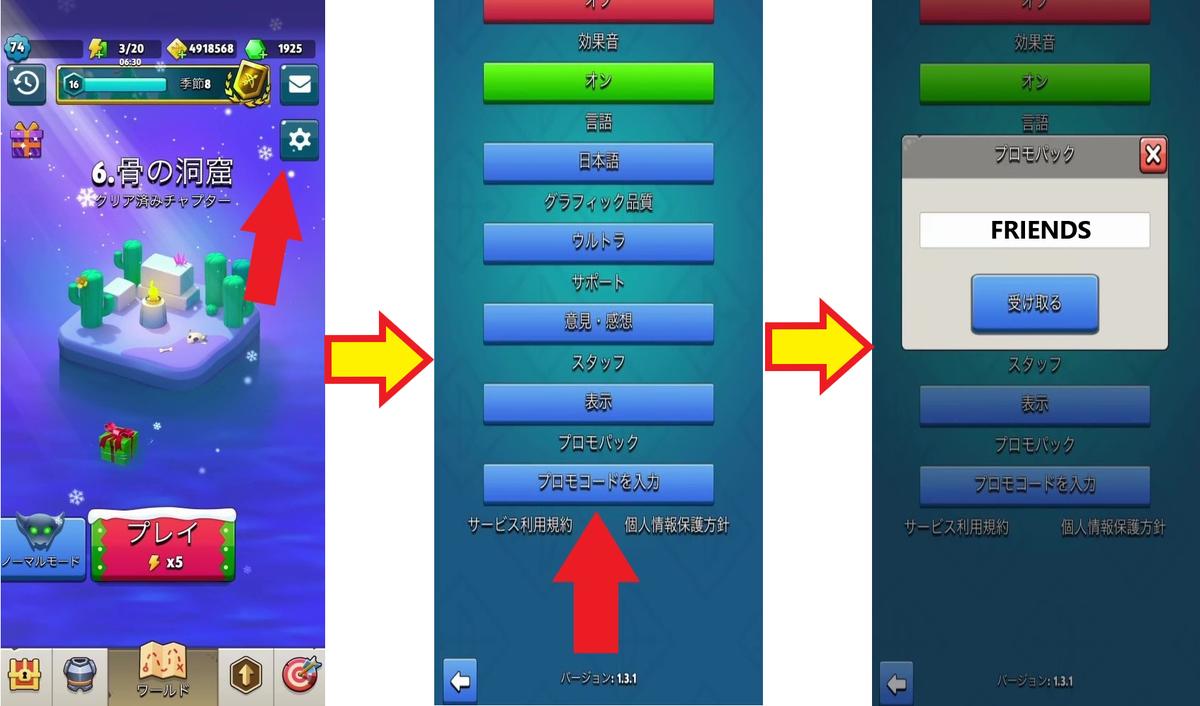 アーチャー伝説 コード