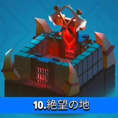 伝説 10 アーチャー