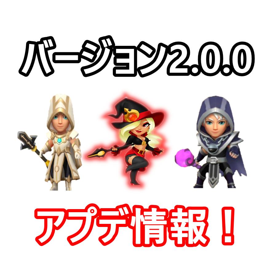 アーチャー 伝説 アップデート 【アーチャー伝説】最新バージョン2.5.0アプデ情報!