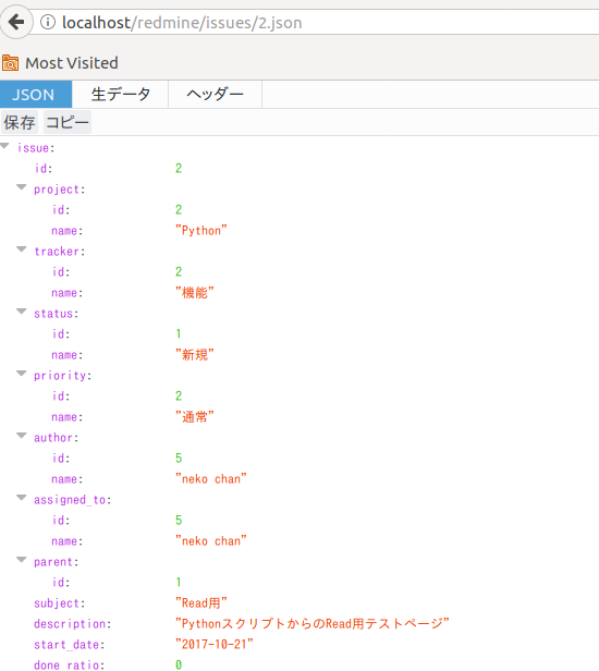 Python】Redmine の projects json、issue json、user json の全