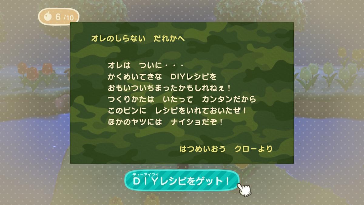 f:id:do-butsunomori:20200326112936j:plain