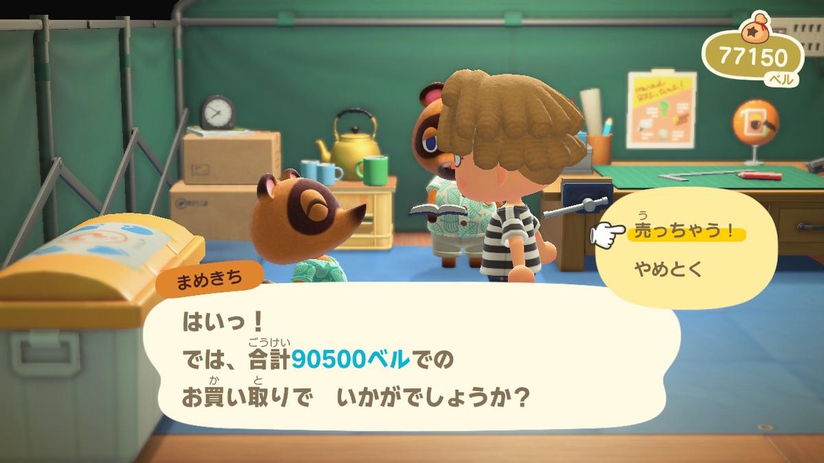 f:id:do-butsunomori:20200327081819j:plain
