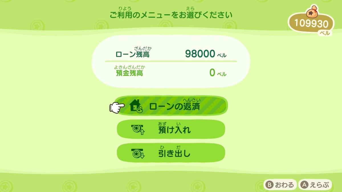 f:id:do-butsunomori:20200329142940j:plain
