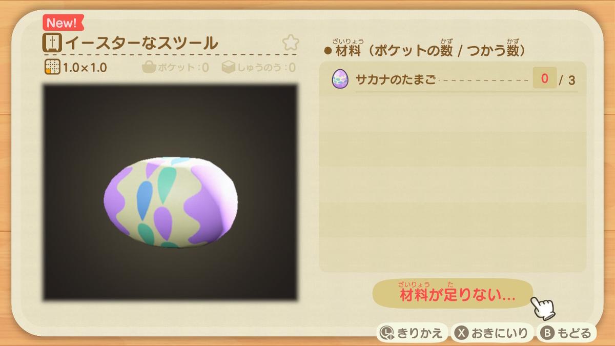 f:id:do-butsunomori:20200401224124j:plain