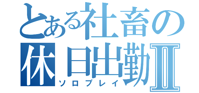 f:id:dobokutanuki:20170502235506p:plain