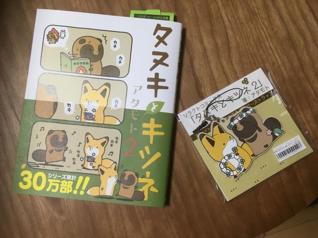 f:id:dobokutanuki:20170527153243j:plain