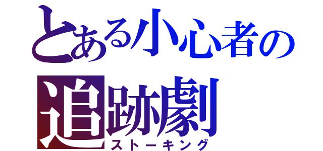 f:id:dobokutanuki:20170607220908p:plain