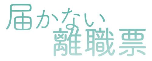 f:id:dobokutanuki:20171125103535j:plain