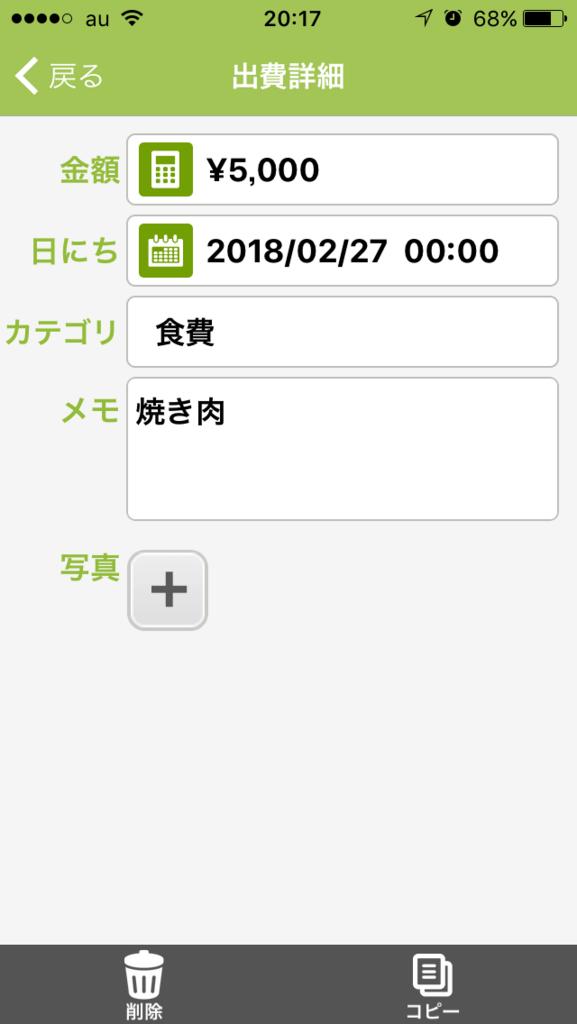 f:id:dobokutanuki:20180305201838p:plain