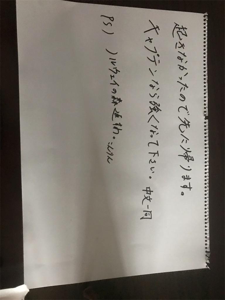 f:id:dobunezumidesu:20181227145337j:image