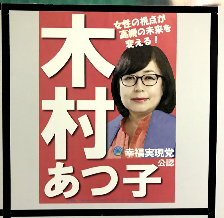 木村あつ子