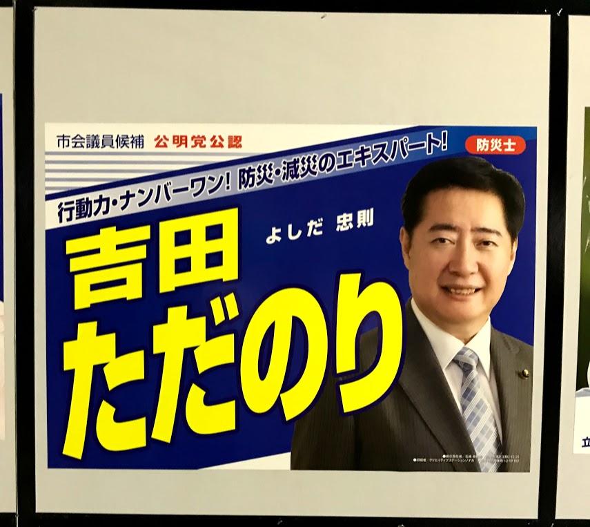 吉田ただのり