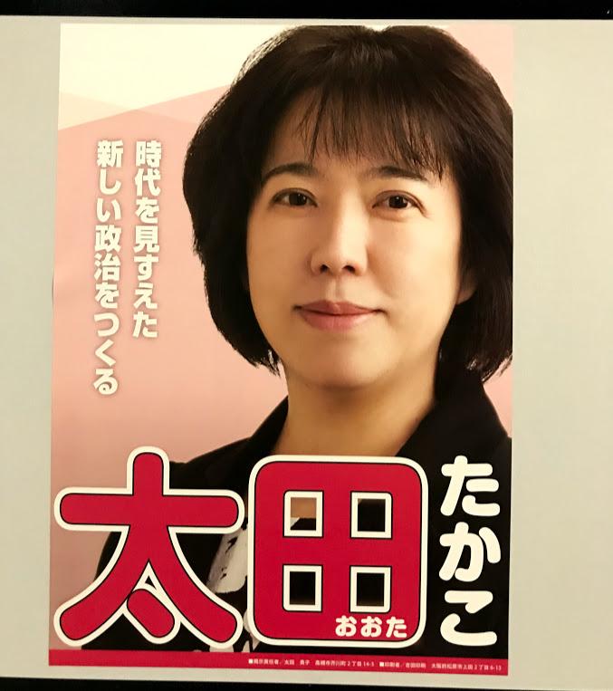 太田たかこ