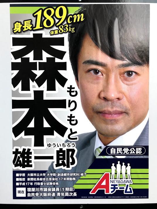 森本雄一郎