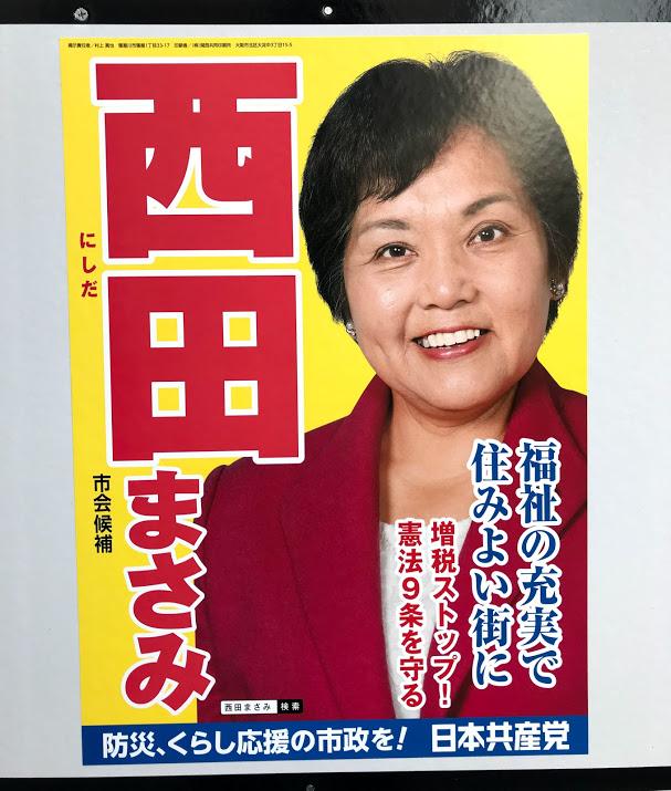 西田まさみ