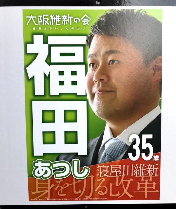 福田あつし