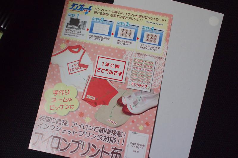 100円布プリ ダイソー セリア