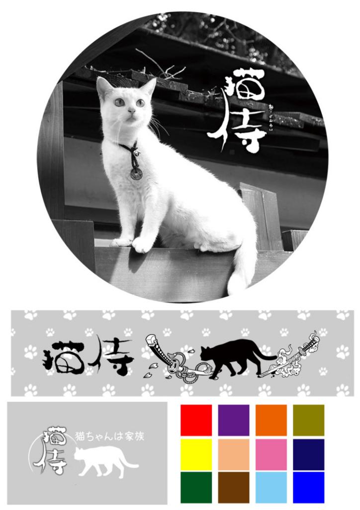 布プリ 猫侍 色見本