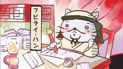 フビライ ねこねこ日本史