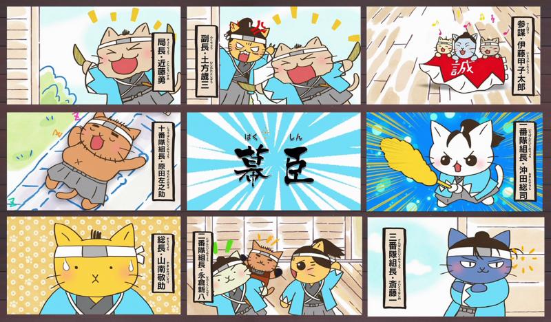 ねこねこ日本史 新撰組 大混乱編