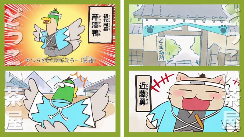 ねこねこ日本史 新撰組、疾風伝 芹沢鴨