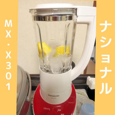 mx-x301 ミキサー ナショナル かき氷