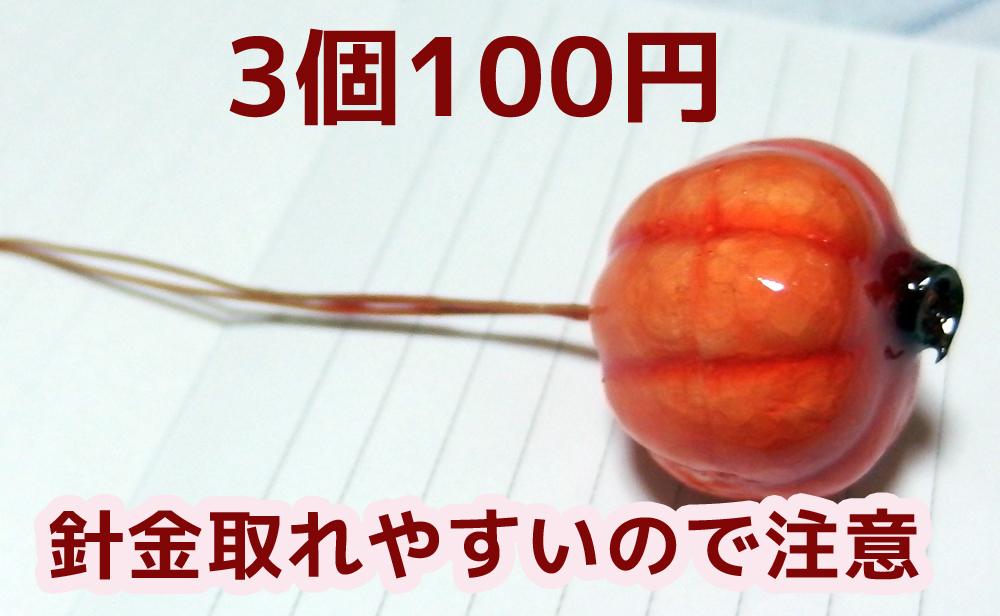 100均 100円 セリア ダイソー ハロウィン かぼちゃ 飾り