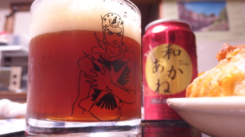 クラフトビール 和あかね 和の彩り