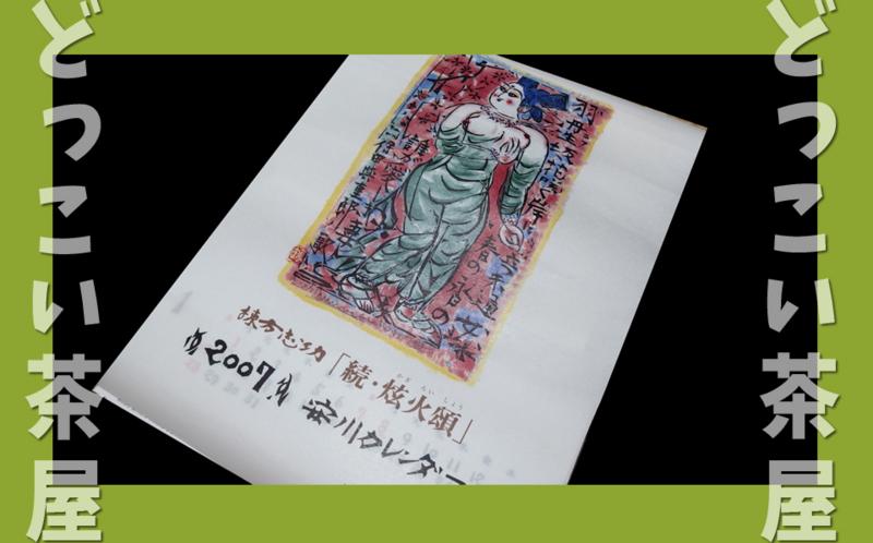 棟方志功・安川電気カレンダー 2007年 続・炫火頌(かぎろいしょう)