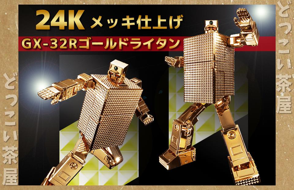超合金魂 GX-32R ゴールドライタン 24金仕上げ