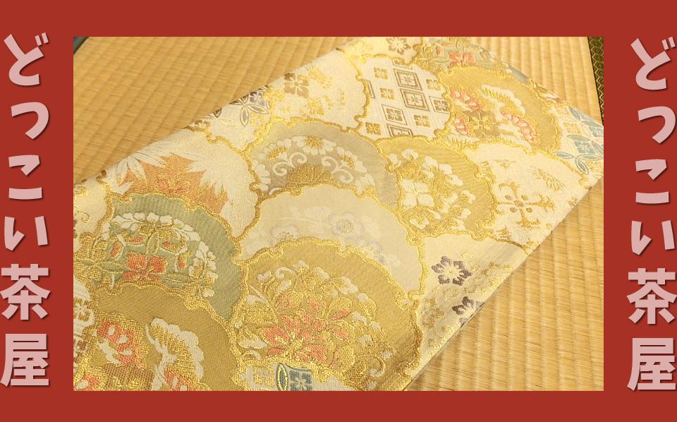 京都 西陣の帯 堺守 礼装 袋帯 白