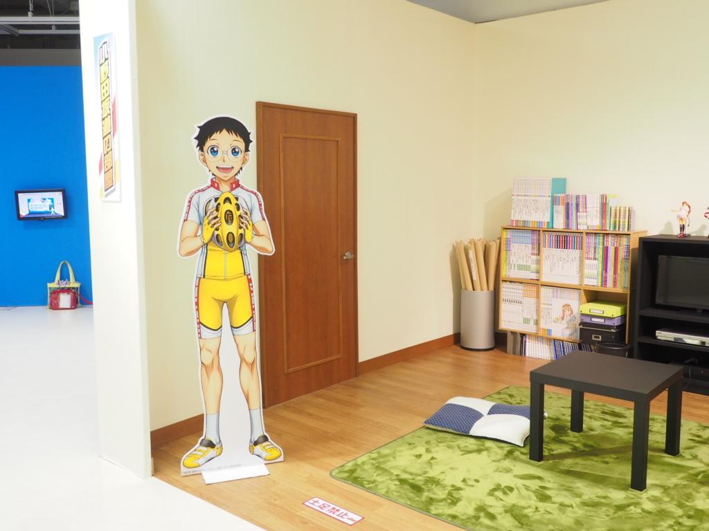 映画村 小野田坂道の部屋