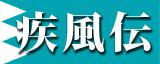 ねこねこ日本史 新撰組、疾風伝