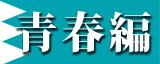 ねこねこ日本史 新撰組、青春編!