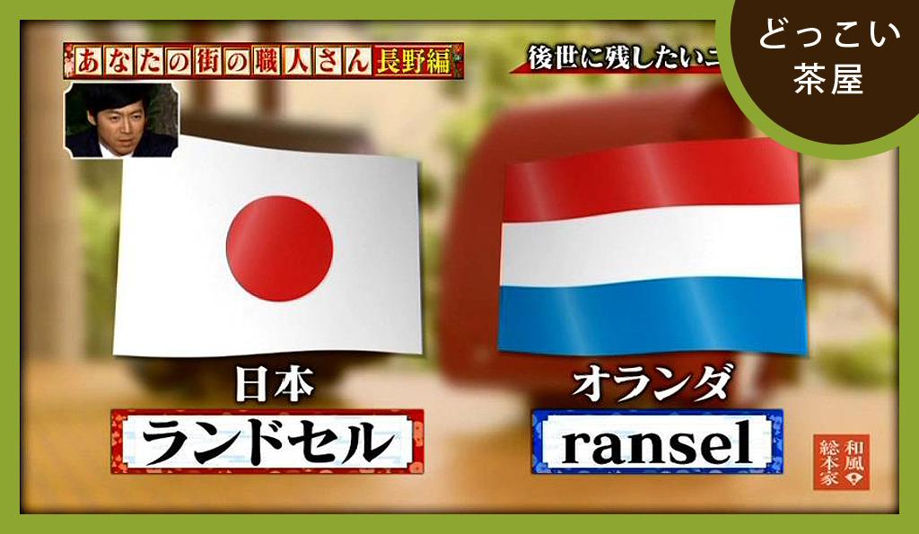 オランダ語の鞄=ランセル