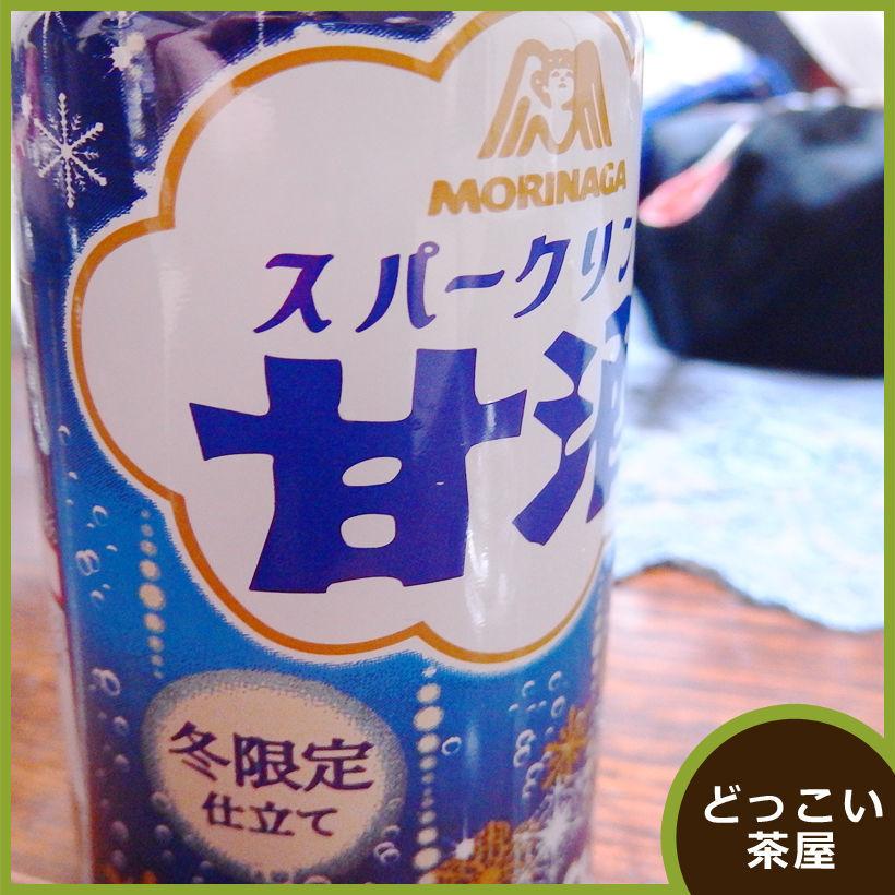 森永 冬季限定 スパークリング甘酒 缶