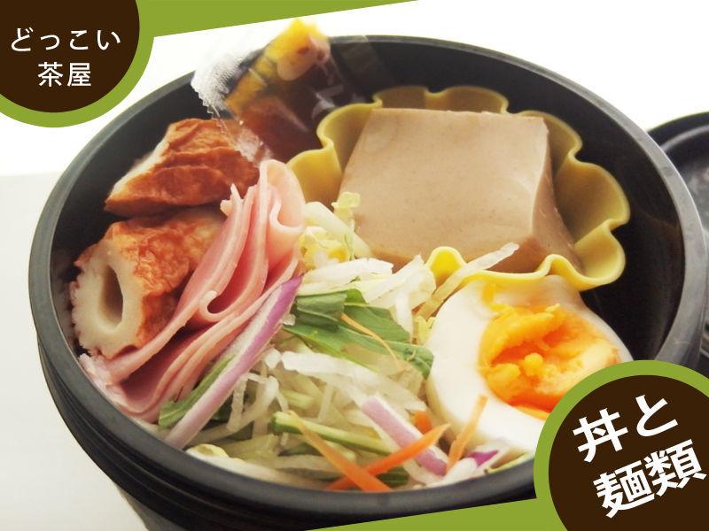 カフェ丼でサラダ麺弁当 弁当箱 カフェル うどん 麺 冷やし中華