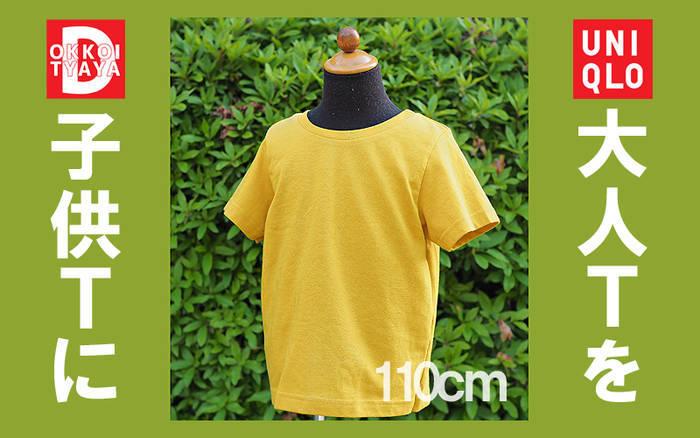 子供 Tシャツの作り方 ロックミシン