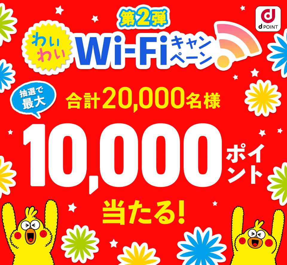 f:id:docomo-wifi:20210111084113p:plain