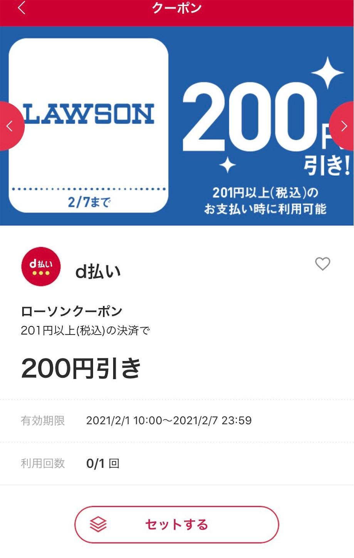 f:id:docomo-wifi:20210207082205j:image