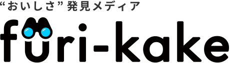 おいしさ発見メディア「Furi-kake」