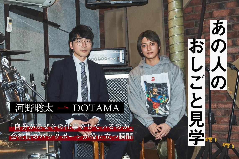 f:id:doda-media:20200228193107j:plain
