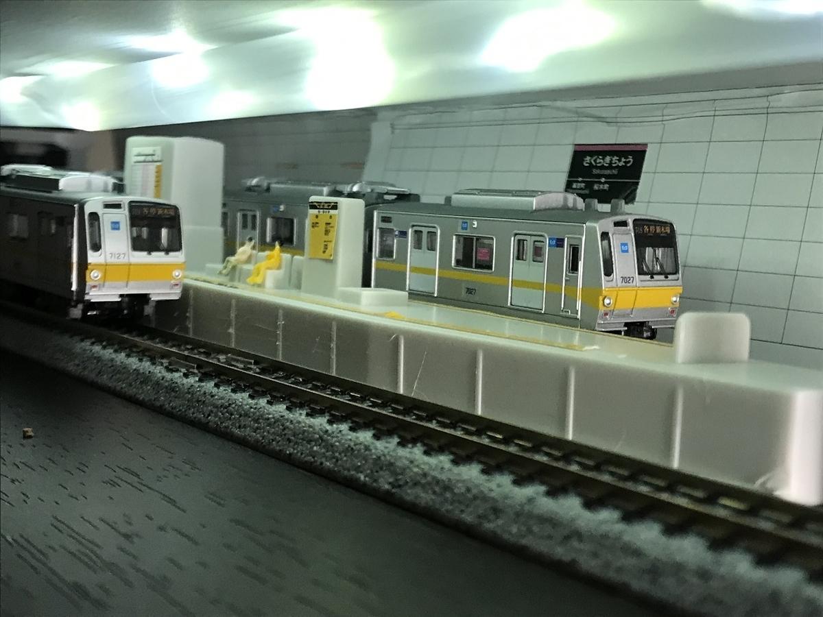 東京メトロ7000系 Bトレ 地下駅ジオラマ