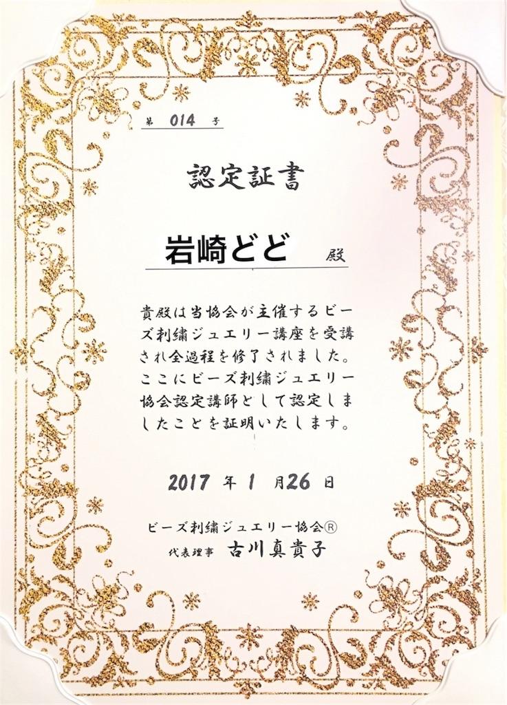 f:id:dodoiwasaki:20170206110000j:image