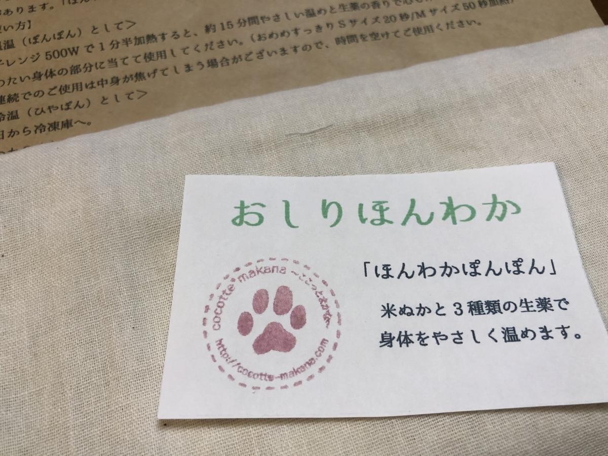 f:id:dogforest:20191027185533j:plain