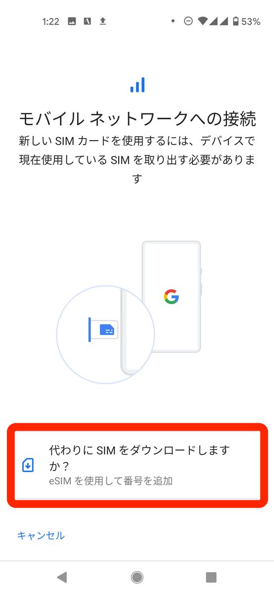 「代わりに SIM をダウンロードしますか?」 | モバイル ネットワークへの接続
