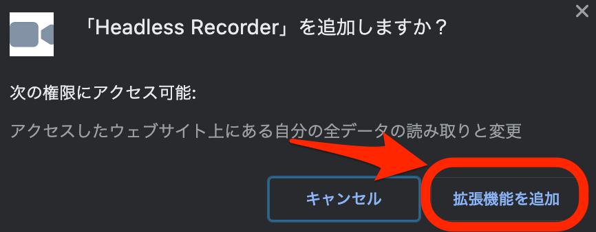 「拡張機能を追加」ボタン