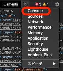Console タブを選択
